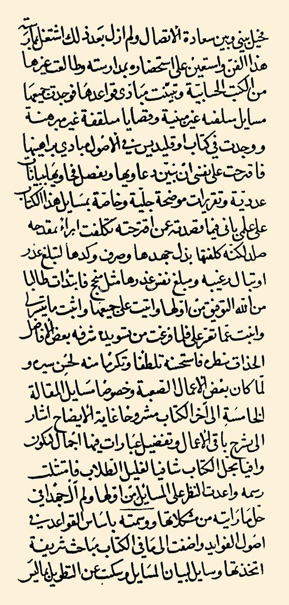 Hesap Tdv Islam Ansiklopedisi