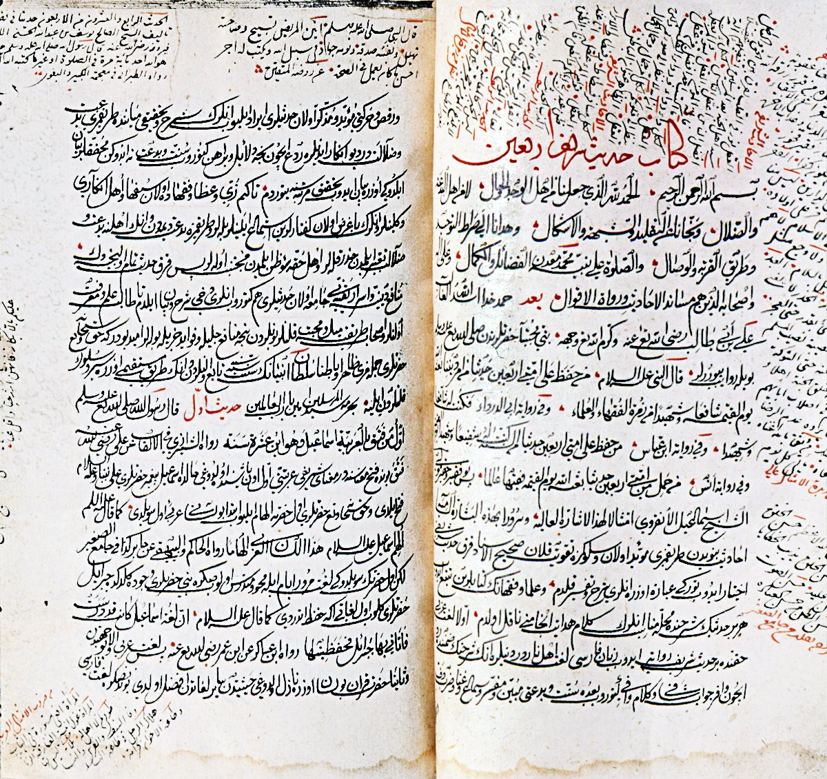 Kirk Hadis Tdv Islam Ansiklopedisi