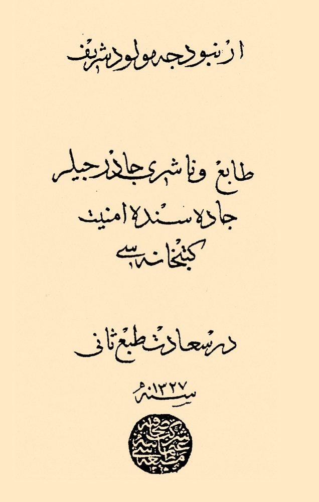 Mevlid Tdv Islam Ansiklopedisi