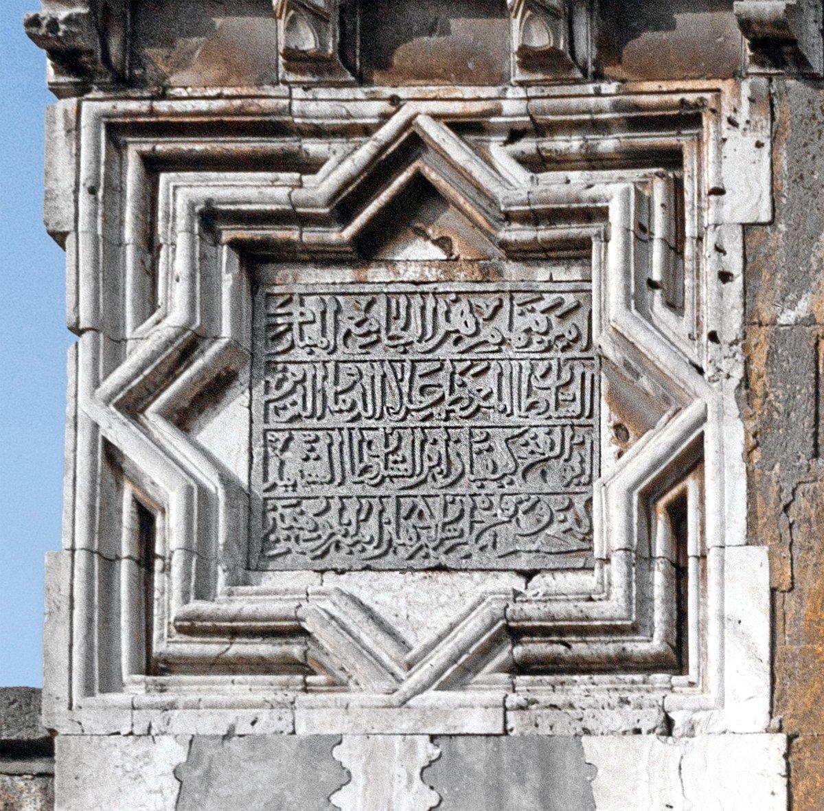 Alaeddin Camii Tdv Islam Ansiklopedisi