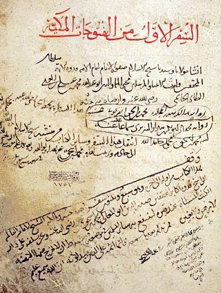 islam ansiklopedisi