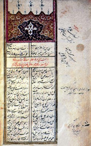 Fasîh Ahmed Dede divanının ilk sayfası (Süleymaniye Ktp., Esad Efendi, nr. 2682/1)