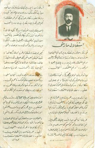 Resne Fotoğrafhanesi tarafından kartpostal şeklinde basılmış İstiklâl Marşı(M. Ruyan Soydan koleksiyonu)