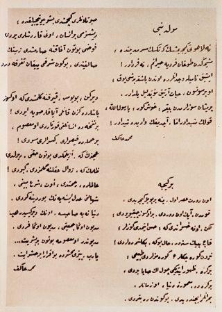 Mehmed Âkif'in mevlid-i nebî vesilesiyle yazdığı iki şiiri Tâhirülmevlevî hattıyla