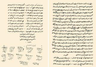 Neşrî'nin Kitâb-ı Cihannümâ adlı eserinin Menzel nüshasının son sayfaları (Arık, s. 30'dan sonra)