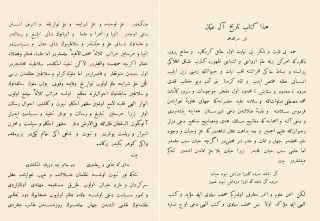 Neşrî'nin Kitâb-ı Cihannümâ'sının I. cildinin ilk iki sayfası (Ankara 1949)