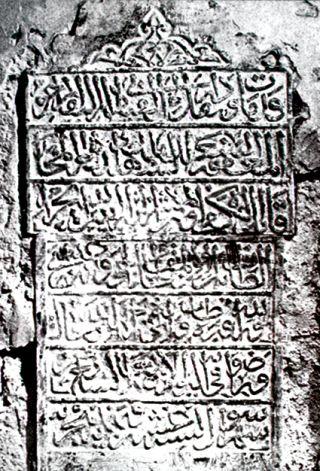 Gazi Evrenos Bey'in mezar kitâbesi